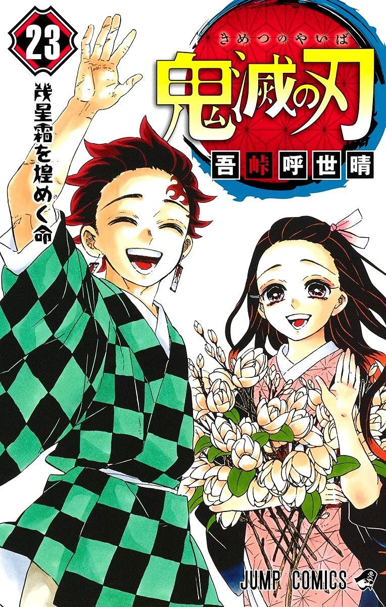 鬼滅の刃のコミック23巻