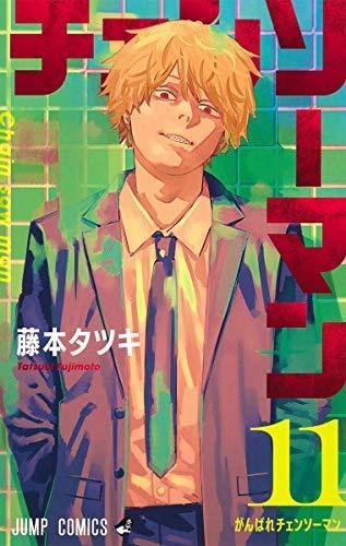 チェンソーマンのコミック11巻