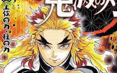 鬼滅の刃のコミック8巻
